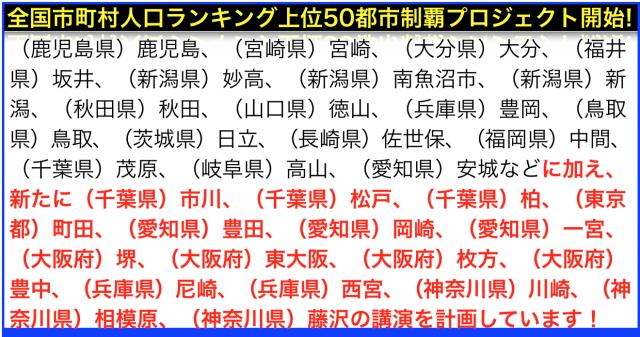 2018年5月以降の講演予定で注目セミナー(新潟県外も多数)