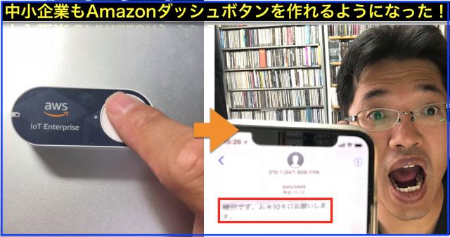 1クリックで成約!プログラム可能なAmazonダッシュボタン