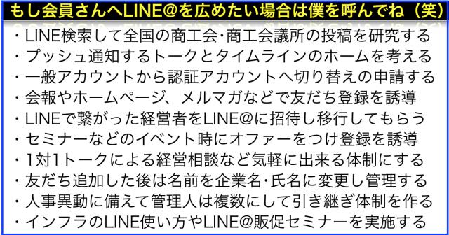 商工会・商工会議所でLINE@を導入するステップ10セミナー