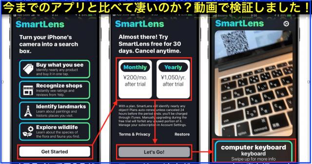 オフライン利用も!人工知能(AI)画像認識アプリ「SmartLens」