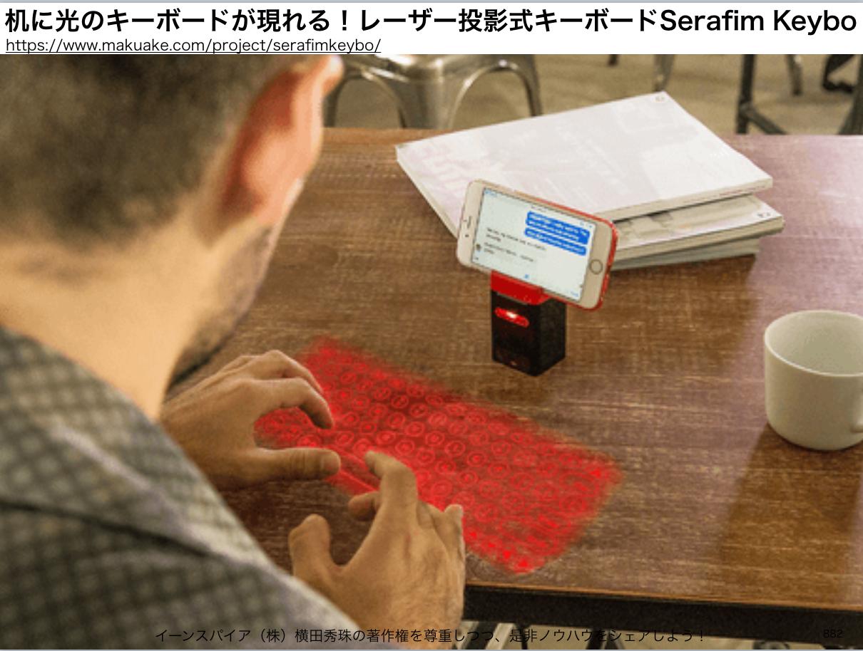 机に光のキーボードが現れる!レーザー投影式キーボードSerafim Keybo