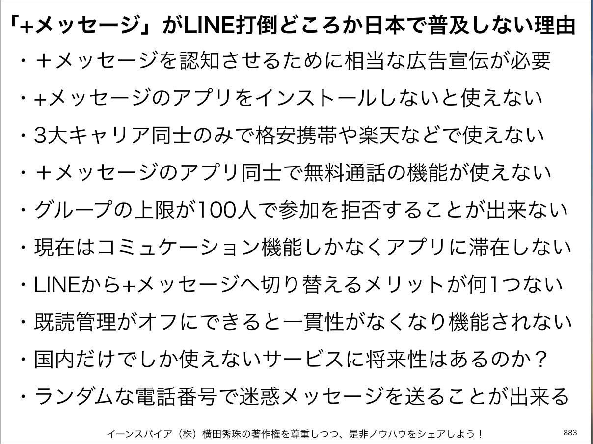「+メッセージ」がLINE打倒どころか日本で普及しない理由10