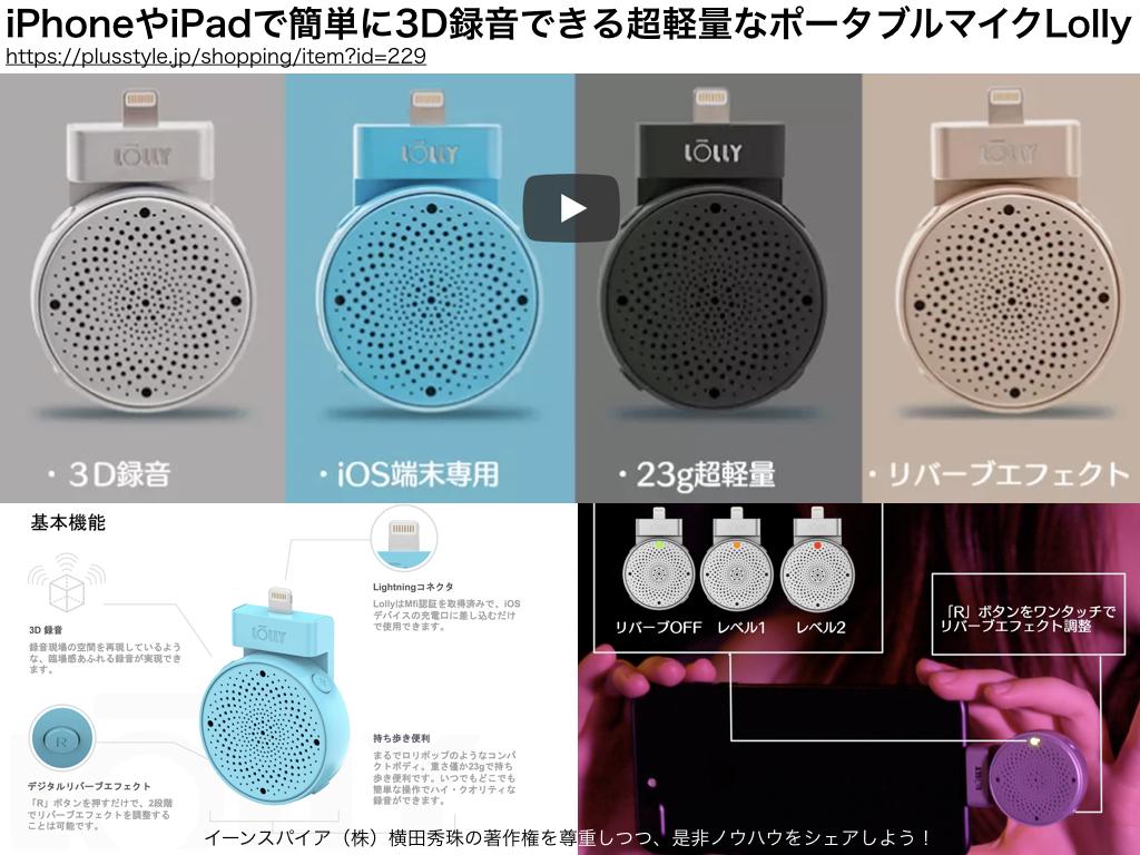 iPhoneで簡単に3D録音できる超軽量なポータブルマイクLolly
