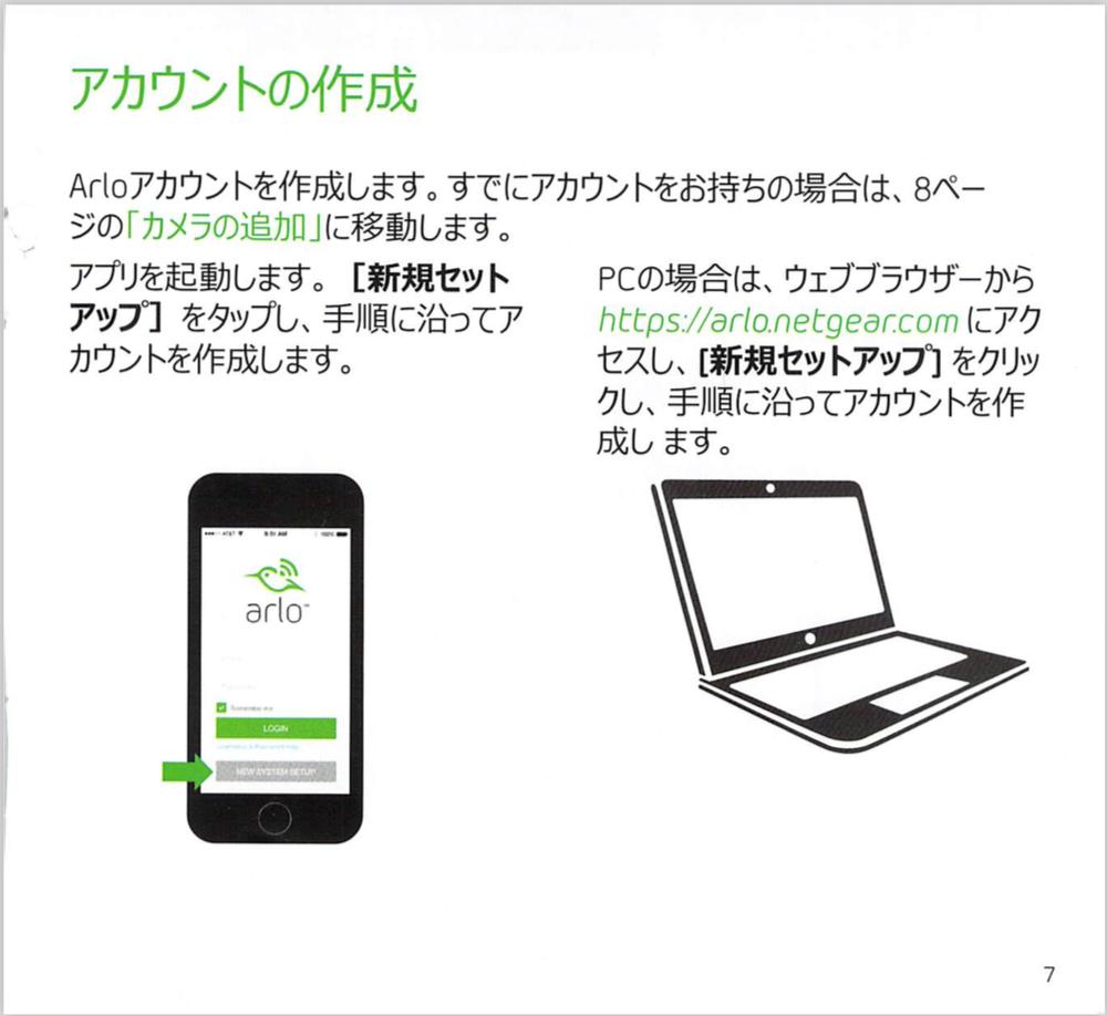 Amazon Echo連携Wi-Fi・IoTカメラArlo Q音声やりとり可
