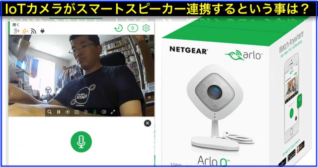 Amazon Echo連携Wi-Fi・IoTカメラ「Arlo Q」音声双方向OK