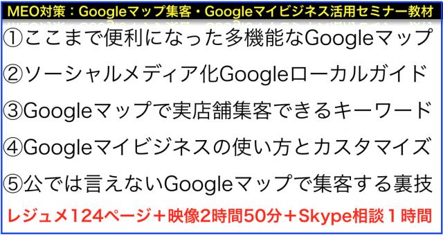 MEO対策Googleマイビジネス・グーグルマップ集客セミナー