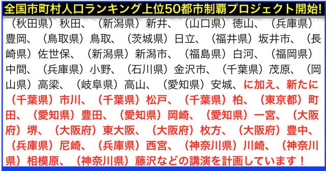 2018年6月以降の講演予定で注目セミナー(新潟県外も多数)
