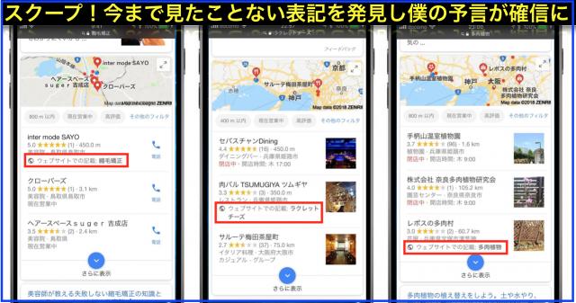 Googleマイビジネスが「ウェブサイトでの記載:キーワード」でヒット