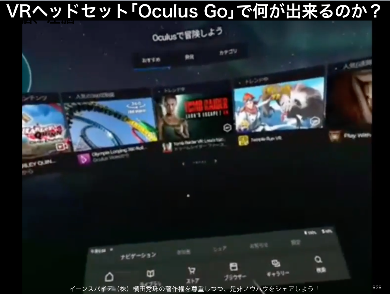 Oculus Go(オキュラス ゴー)の画面を実際に見せながら解説
