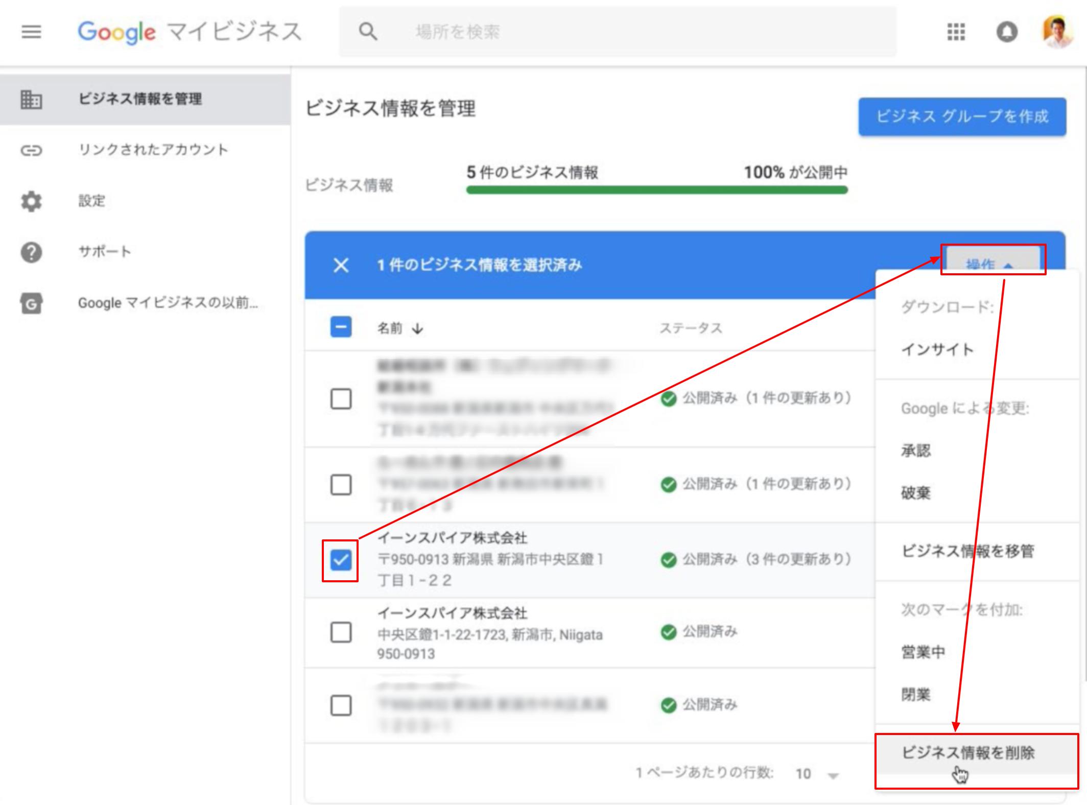 Googleマップで重複スポット(Googleマイビジネス)の解消法