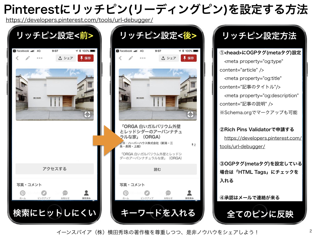 Pinterestリッチピン設定しキーワード検索に最適化する方法