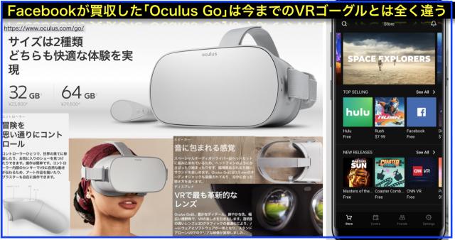 Oculus Goに関する記事ニュース一覧:随時更新 #OculusGo