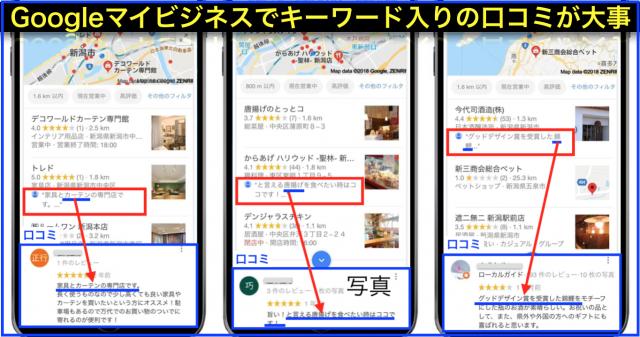 Googleマイビジネスが口コミのキーワードを黒太文字で表示