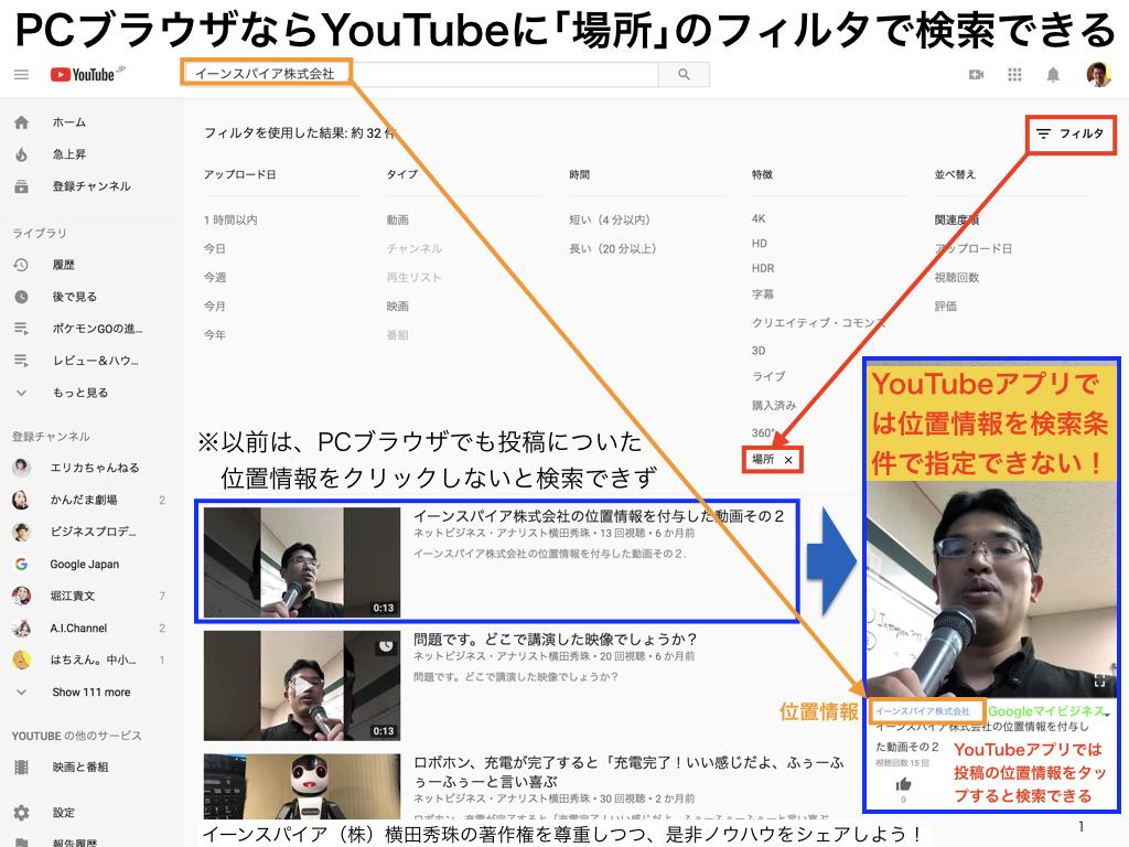 YouTubeのPC・スポット検索、スマホ・位置情報の追加OKへ