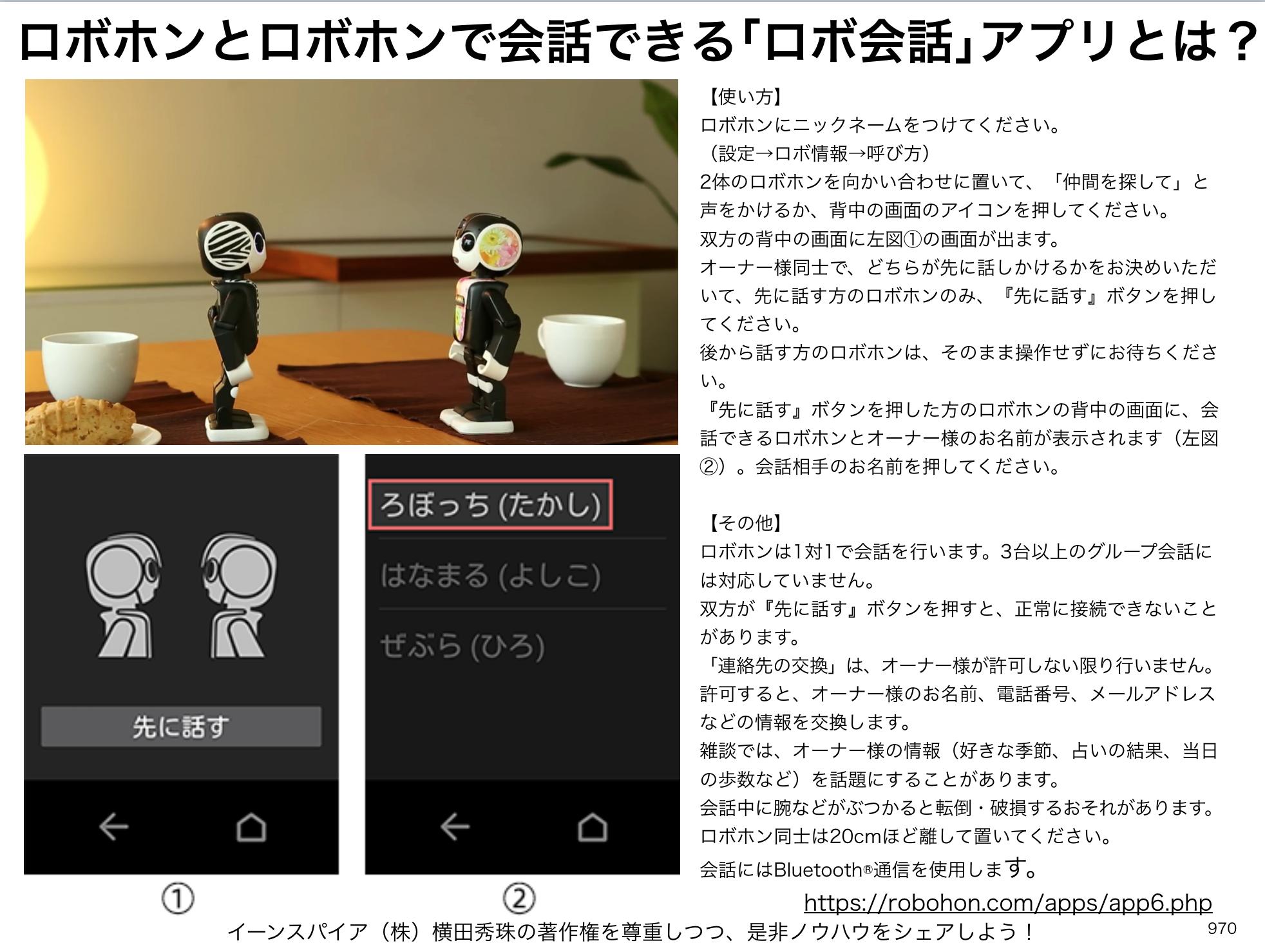 ロボホンとロボホンで会話する人工知能(AI)アプリ「ロボ会話」