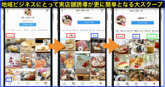 Instagramハッシュタグ検索結果に「スポット」タブが追加