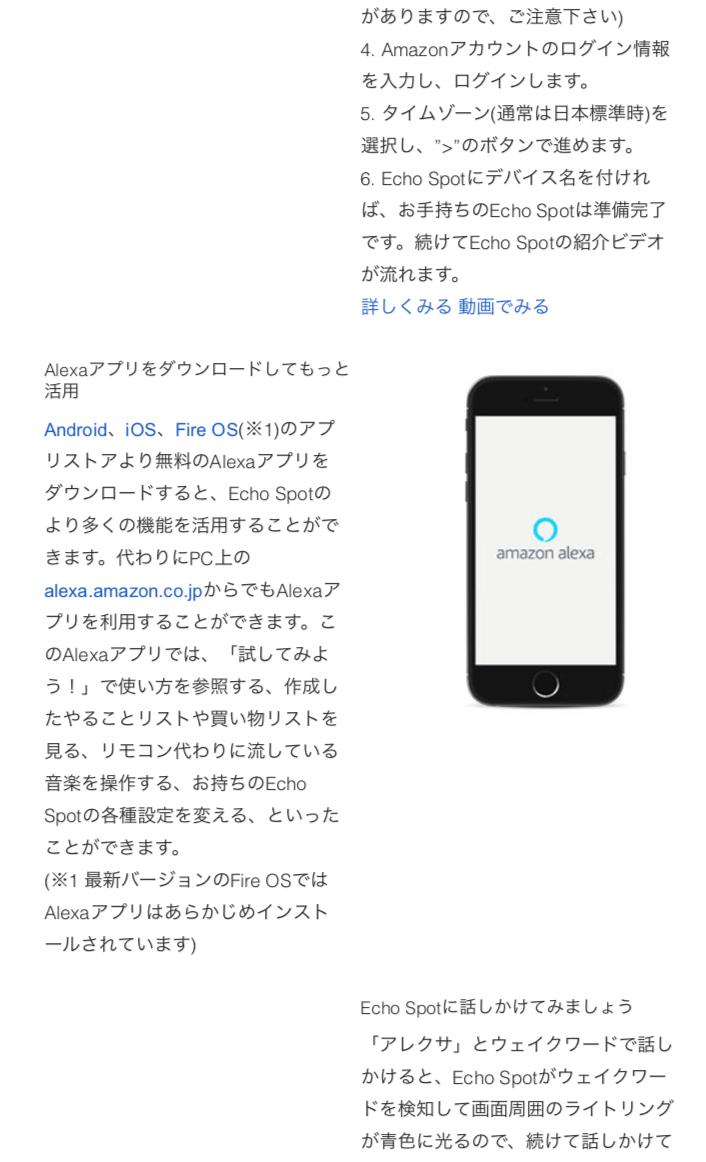 ディスプレイ付きスマートスピーカー「Amazon Echo Spot」