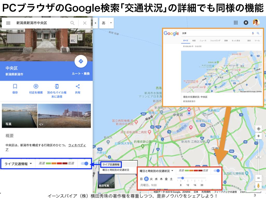Google検索「渋滞予測を表示」地図でライブの混み具合わかる