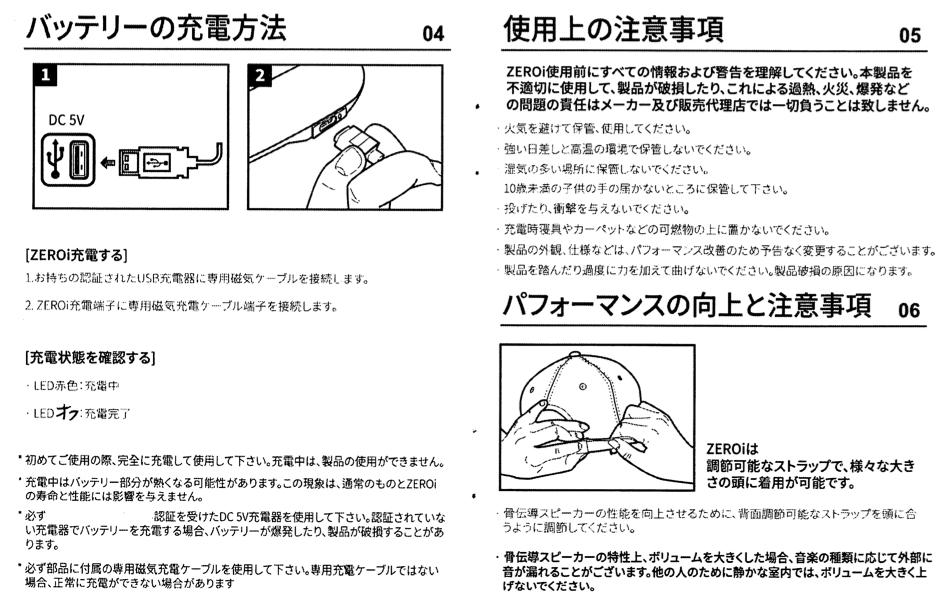 Bluetooth骨伝導イヤホン内蔵したIoT帽子ZEROi(ゼロアイ)