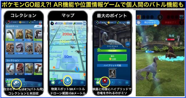 ポケモンGO超え?!AR+GPSゲーム「Jurassic World Alive!」
