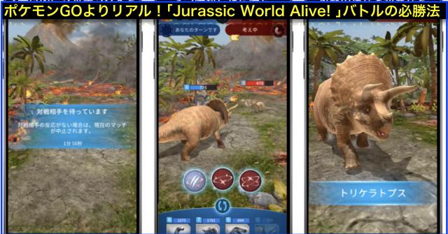 ポケモンGOよりリアルJurassic World Alive!バトル必勝法