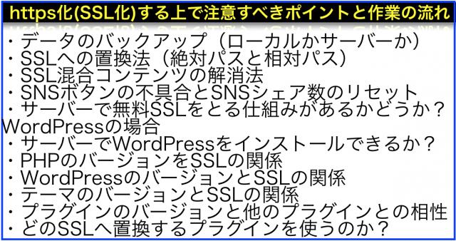 HPのhttps化(SSL化)で注意すべきポイントと作業の流れは?