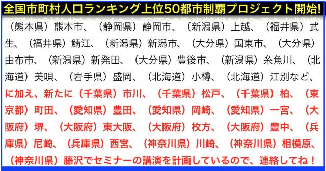 2018年8月以降の講演予定で注目セミナー(新潟県外も多数)