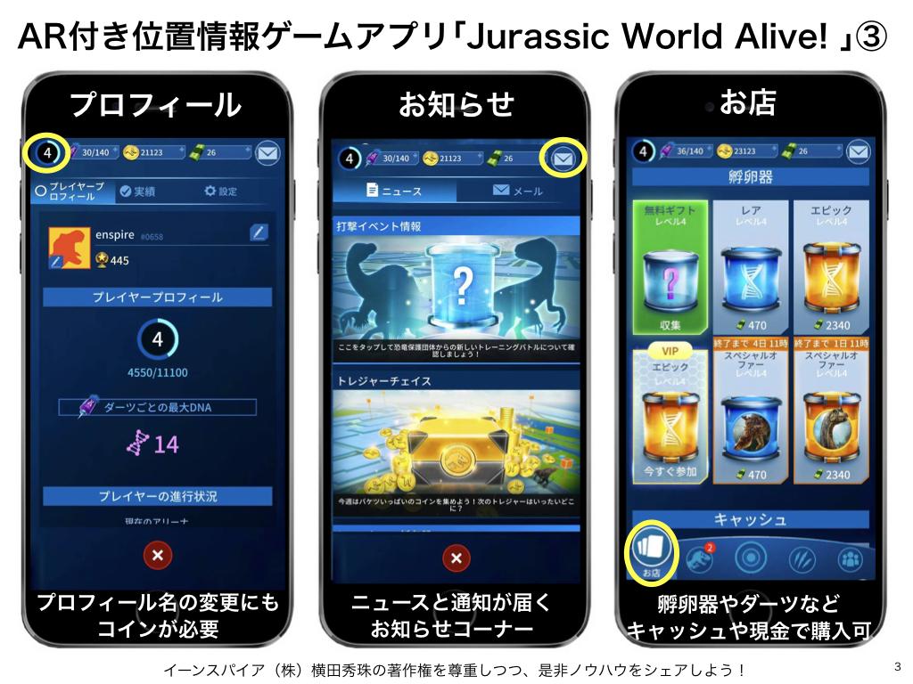 ポケモンGO超え?AR+GPSゲーム「Jurassic World Alive! 」