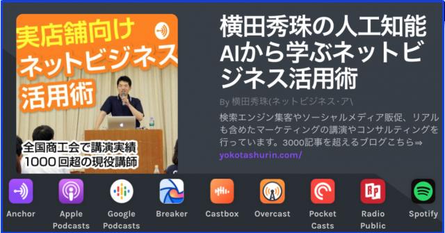 複数Podcastへ同時配信できるiOS・AndroidアプリAnchor