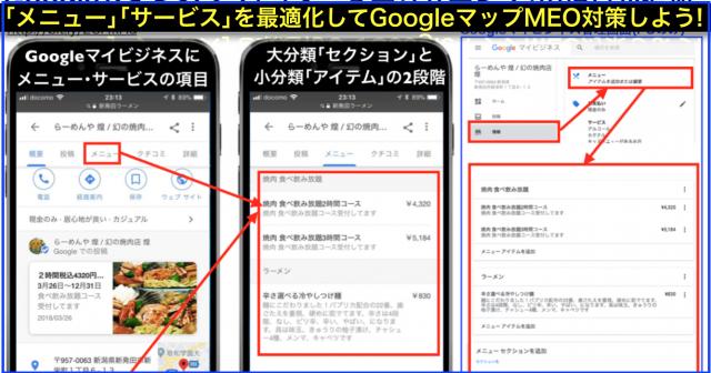 Googleマイビジネスに「メニュー」と「サービス」の項目が追加