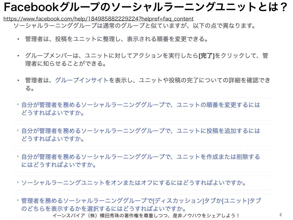 Facebookグループ新機能「ソーシャルラーニングユニット」