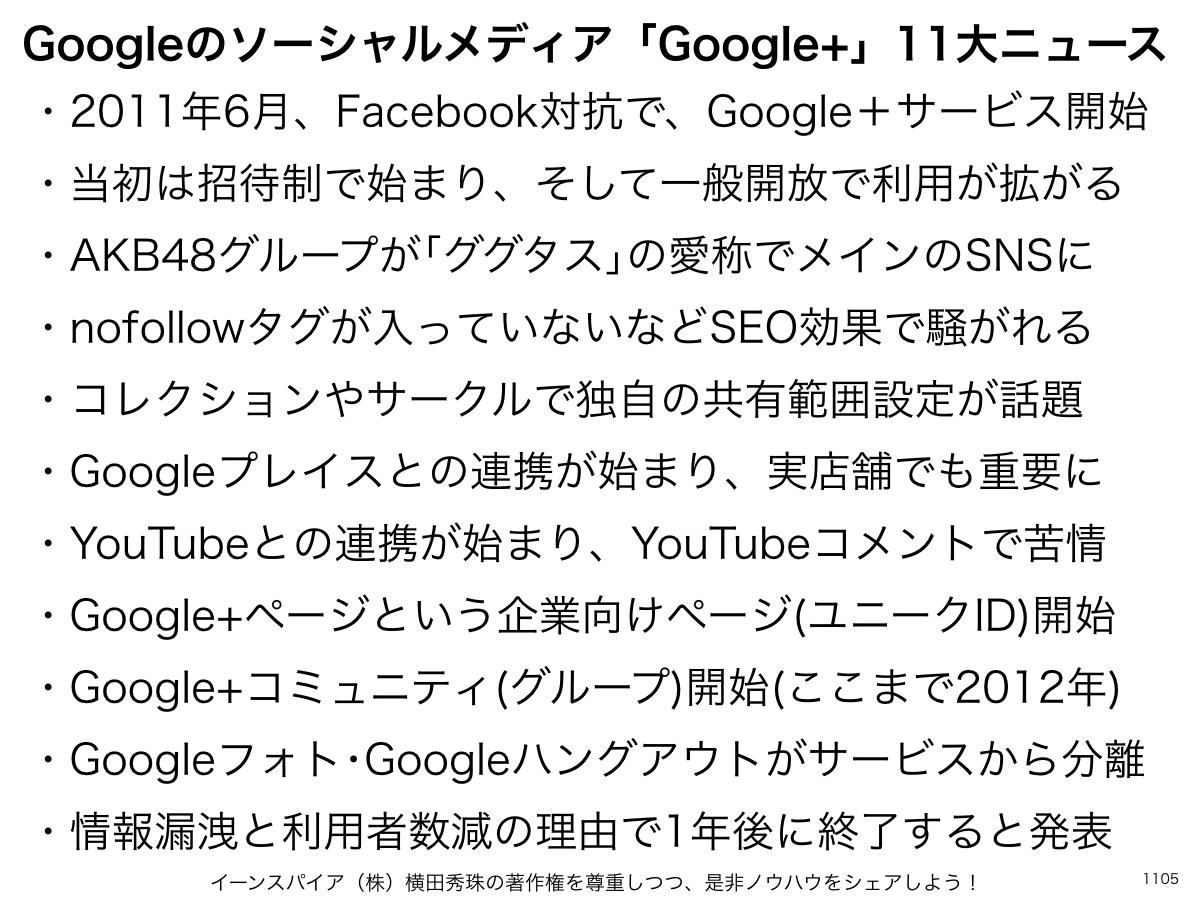 Googleのソーシャルメディア「Google+」を終了前に振り返る