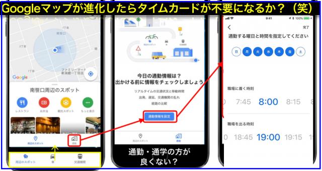 Googleマップアプリ「通勤」アイコン変更でタイムカード不要?