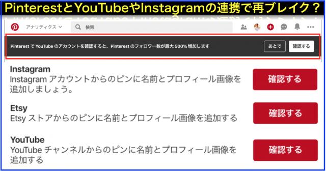 PinterestとYouTube・Instagram連携フォロワー500%増?