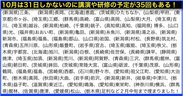 2018年10月以降の講演予定で注目セミナー(新潟県外も多数)