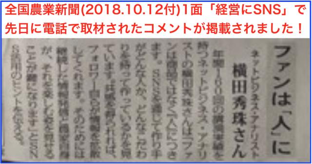 全国農業新聞(全3072号2018.10.12付)1面にコメント掲載