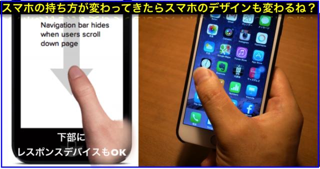 スマホ対応HPデザイン「右手持ち」「左手持ち」優先すべきは?