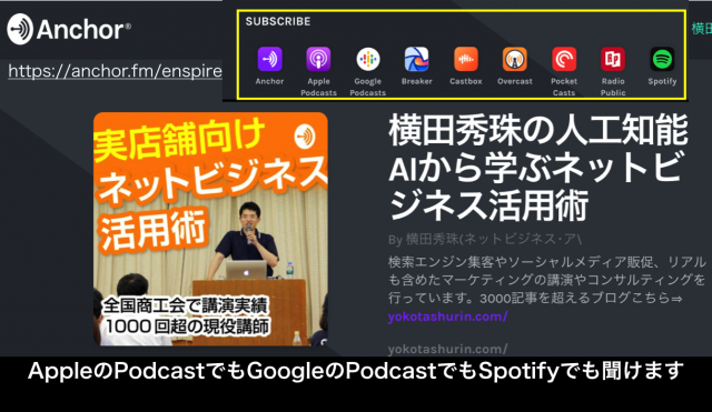 2018年9月AppleとGoogle Podcast・Spotify音声30本