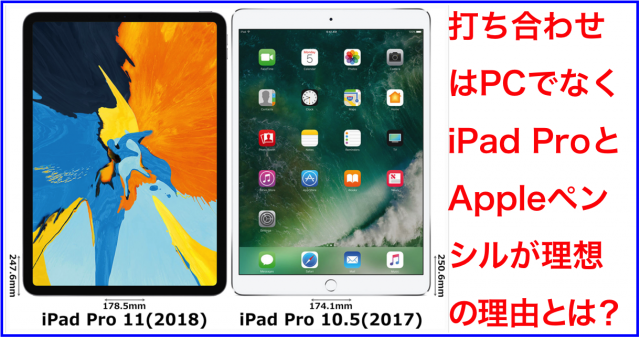 iPad Pro11インチ2018とiPad Pro10.5インチ2017比較