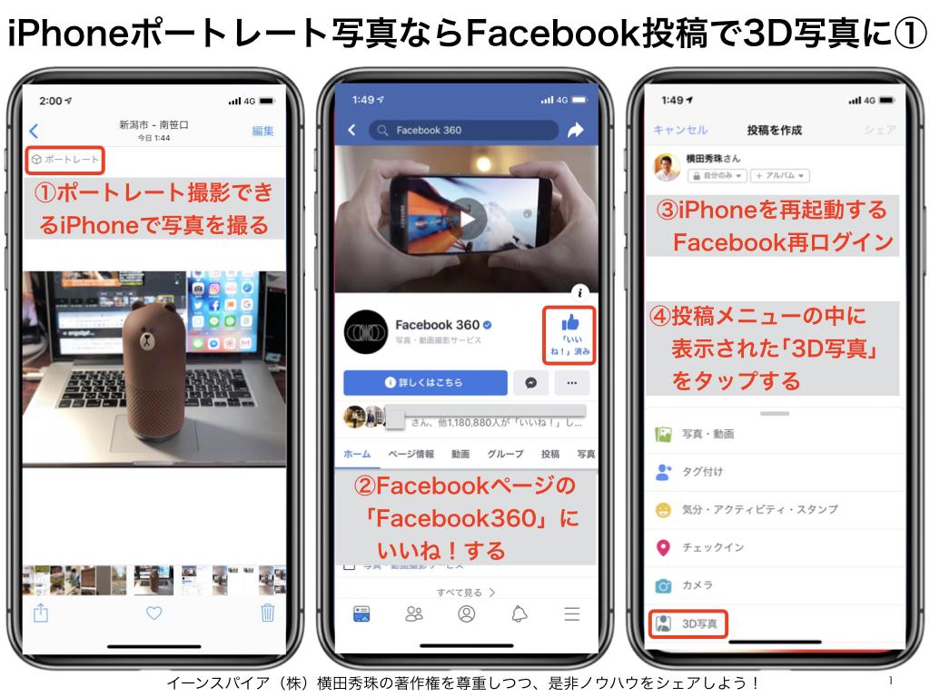 iPhoneポートレート撮影ならFacebook投稿で3D写真OK