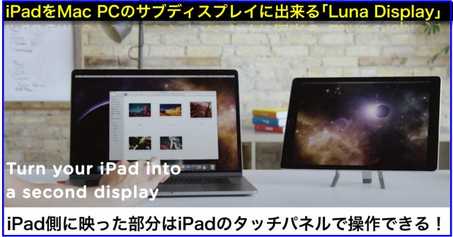 iPadをMac PCのサブディスプレイに出来る「Luna Display」