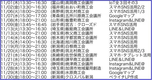 2018年11月以降の講演予定で注目セミナー(新潟県外も多数)