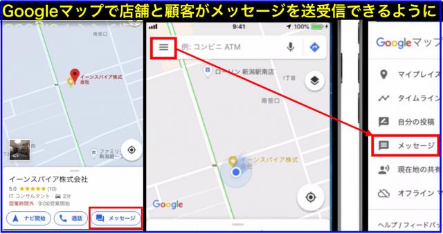 Googleマップアプリで顧客と店舗でメッセージ送受信できる