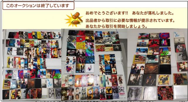 ヤフオクで全シングル全アルバムを13,000円で落札した理由