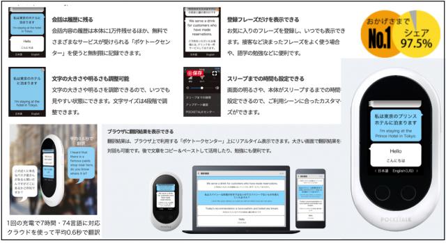 翻訳機・通訳機POCKETALK(ポケトーク)でインバウンド対策