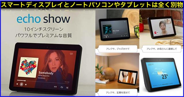 スクリーン付スマートスピーカーAmazon Echo Show感想