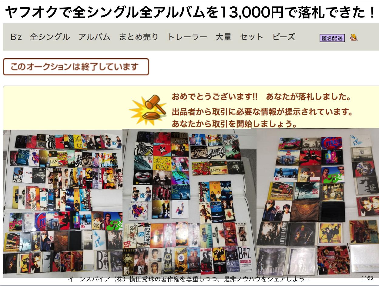 ヤフオクでB'zの全シングルと全アルバムを13,000円で落札