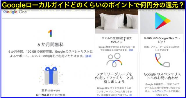 Googleローカルガイドで特典GETメールが初めて英語で届く