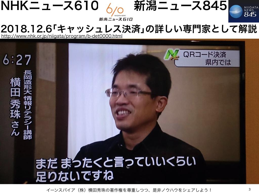 キャッシュレス決済の専門家として新潟NHKテレビから取材