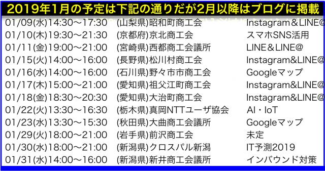 2019年1月以降の講演予定で注目セミナー(新潟県外も多数)